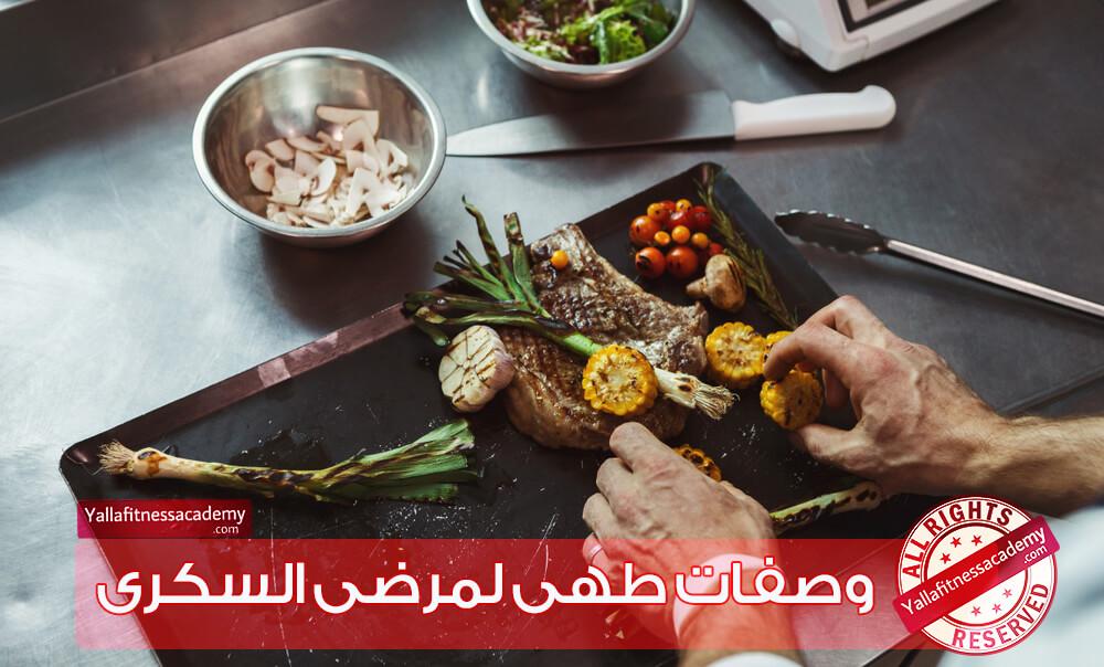 وصفات طهى لمرضى السكرى Diabetic Recipes