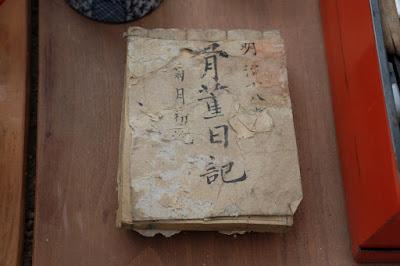 別所古道具店(べっしょふるどうぐてん)明治時代の骨董日記