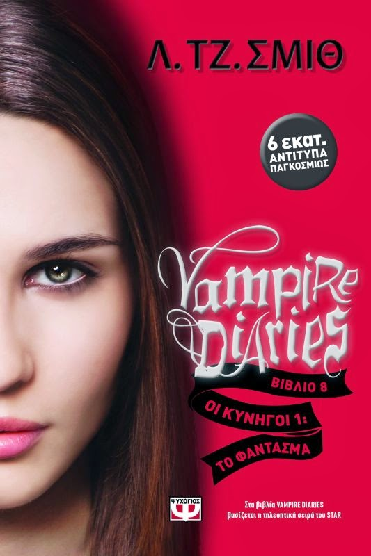 http://www.culture21century.gr/2014/11/vampire-diaries-8-1-l-j-smith-book.html