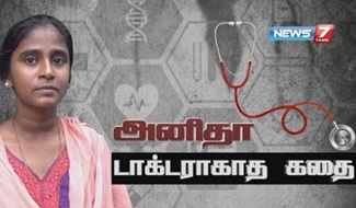 Dr. Anitha's Story | News 7 Tamil