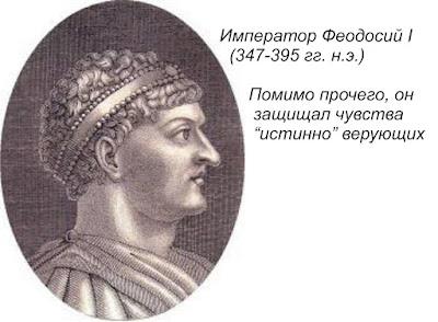 Император Феодосий Великий