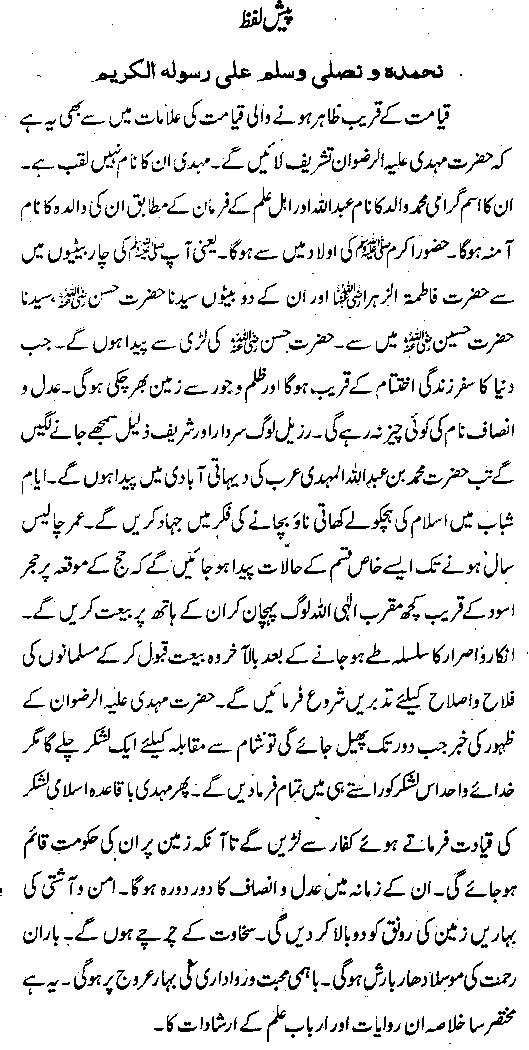 Imam Mahdi Urdu Books