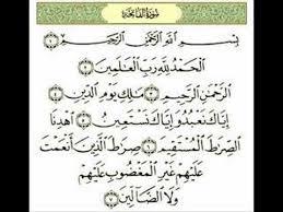 Photo of سورة الفاتحة الشريفة – سورة رقم 1 – عدد اياتها 7 – القران الكريم