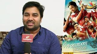 Chennai 28 2 Review will be done by us first : Mirchi Shiva Interview | Venkat Prabhu, Premgi Amaren