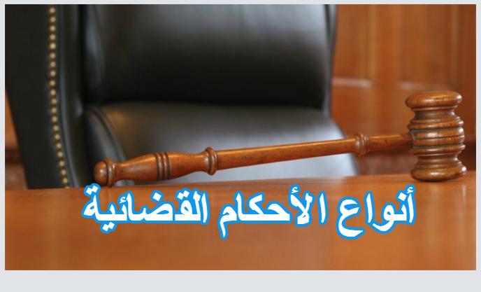 أنواع الأحكام القضائية