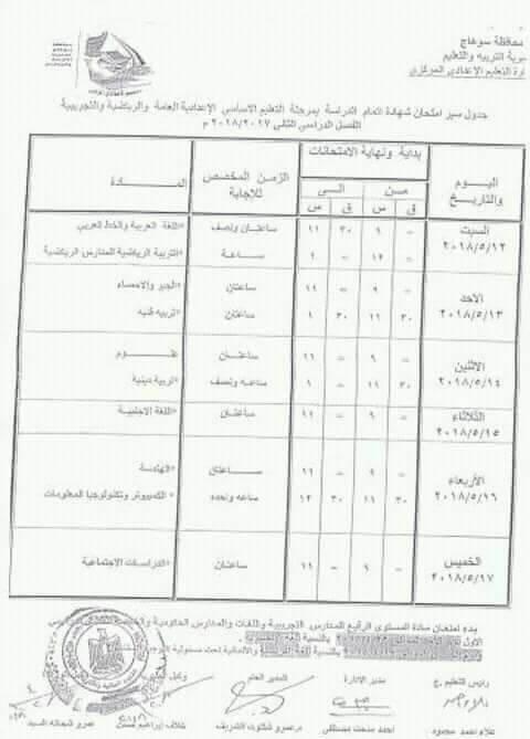 جدول امتحانات الشهادة الاعدادية 2018 الترم الثاني محافظة سوهاج