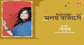 Moloyo Batashe Song Lyrics Sahana bajpaie