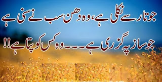 Jo taar say nikli ha wo Dhun sab nay suni ha - Sad Poetry in Urdu 2 line Urdu Poetry, Sad Poetry,