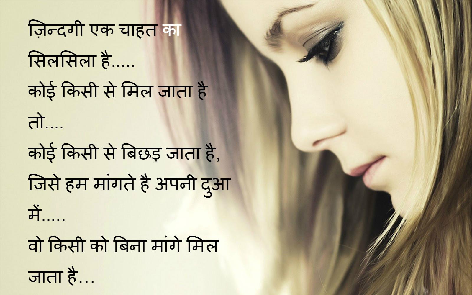 Hindi Shayari image हिन्दी शायरी 2016
