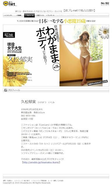Weekly Ikumi Hisamatsu 久松郁実 Wagamama Body Images 04