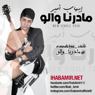 MADARNA IHAB WALO TÉLÉCHARGER MUSIC AMIR