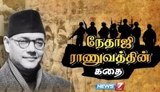 Subhash Chandra Bose Story in Tamil 19-02-2020