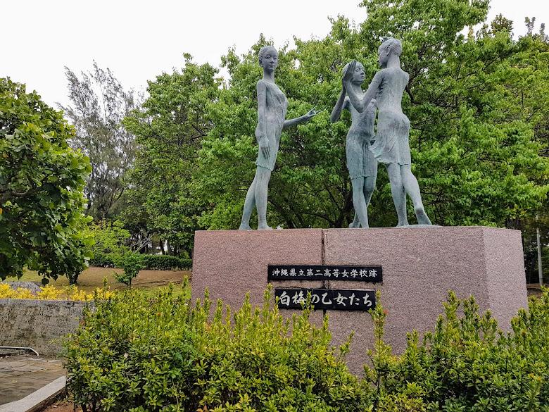 松山公園附近的學校校跡遺址