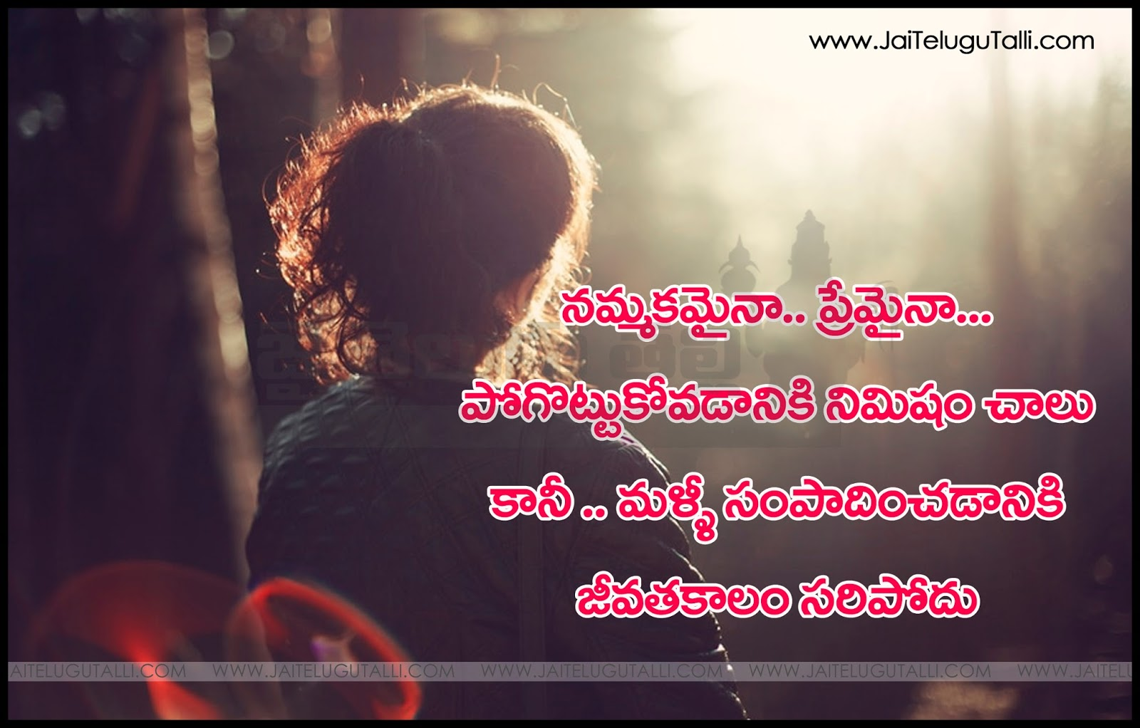 Best Quotes On Love In Telugu