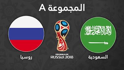 موعد مباراة السعودية وروسيا غداً