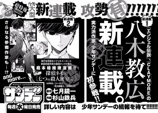 Nowa manga Norihiro Yagi