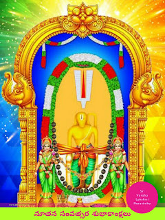Simhachalam Sri Varaha Lakshmi Narasimha New year greetings