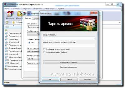 WinRAR 5.50 Final - Установить пароль на архив