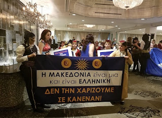 Ηχηρό μήνυμα από Τορόντο: Η Μακεδονία είναι μία και είναι