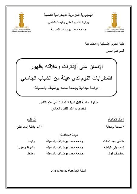 إدمان الانترنيت و علاقته بظهور إضطرابات النوم لدى عينة من الشباب الجامعي PDF
