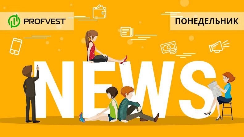 Новости от 24.02.20
