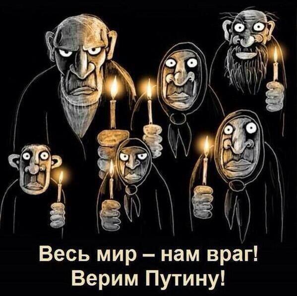 Картинки по запросу российские дебилы - фото