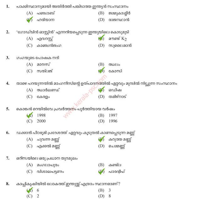 ayah psc question paper