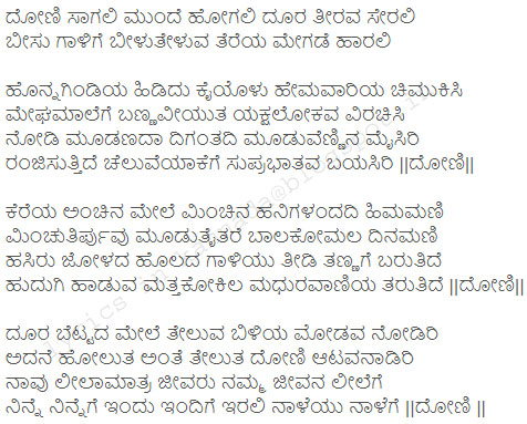 Doni sagali munde hogali song lyrics in Kannada