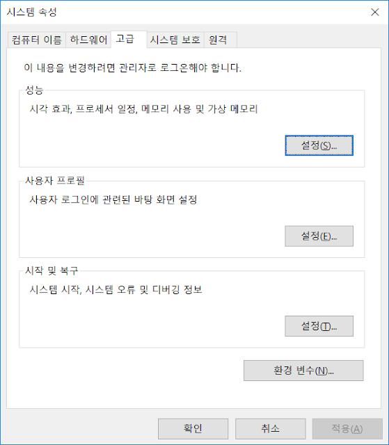 윈도우즈 환경 변수 편집