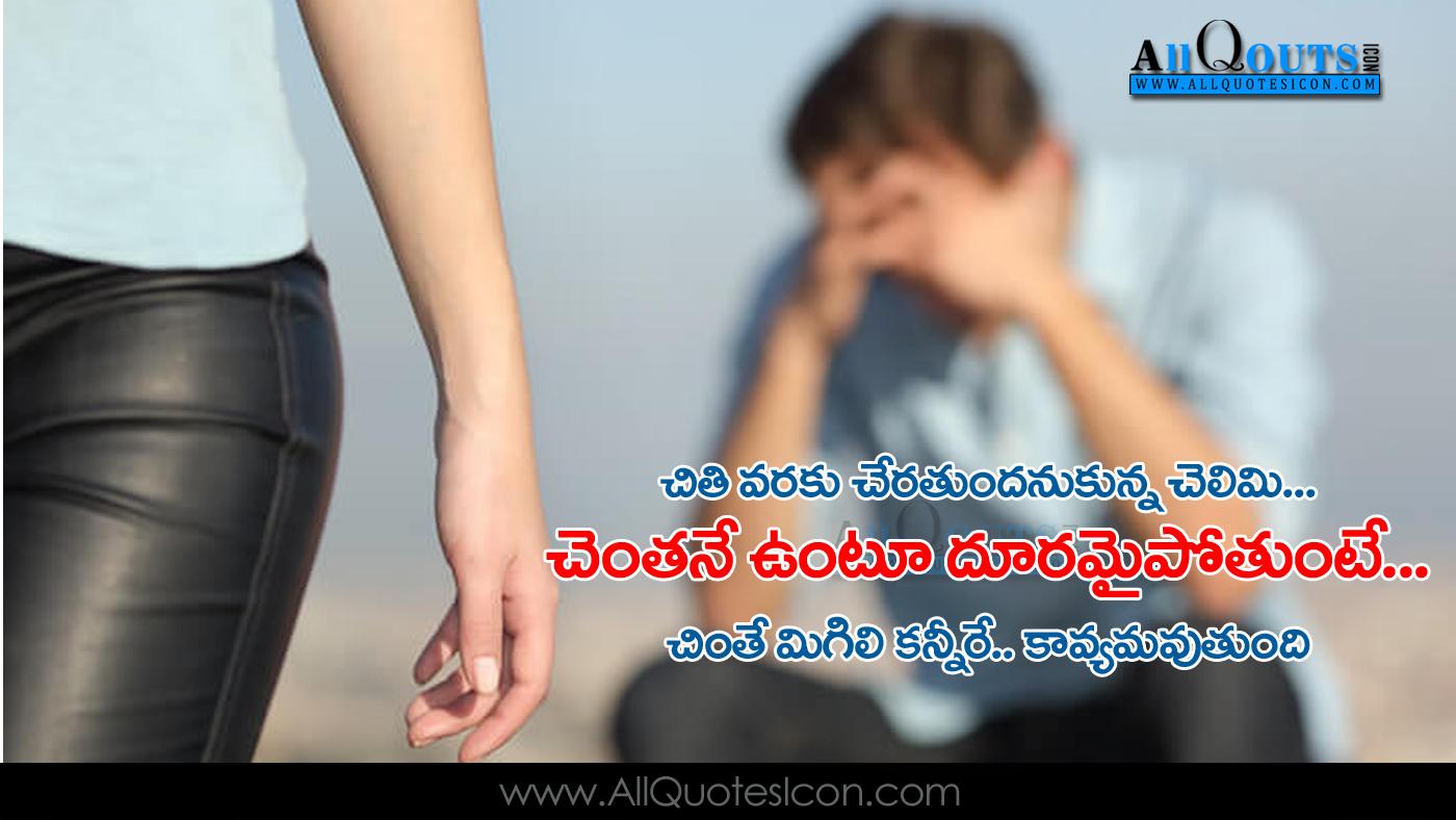Breakup Love Quotes In Telugu Wallpapers Top Sad Love Feelings And