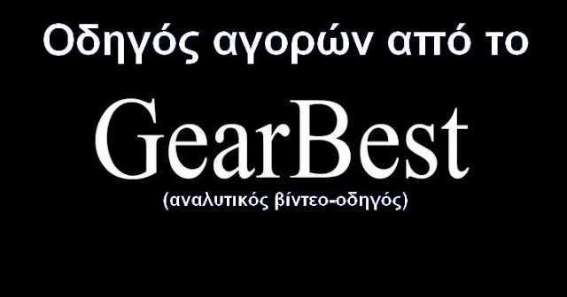 Αναλυτικό βίντεο στα Ελληνικά με αγορές από το Gearbest