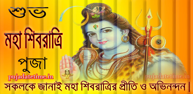Shivaratri Puja Wallpaper & Greetings