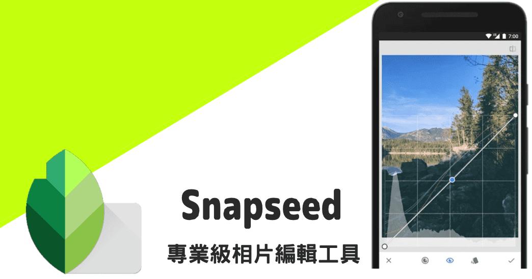 Snapseed 超好用修圖 APP,視角、修復、局部多項實用功能人人都是修圖高手 - 逍遙の窩