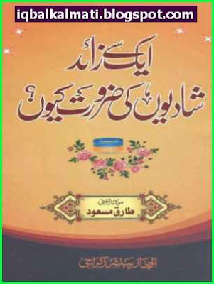 Aik Say Zaid Shadiyon Ki Zaroorat