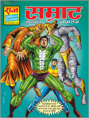 Raj Comics Samrat pdf in Hindi Download Free latest raj comics free download pdf