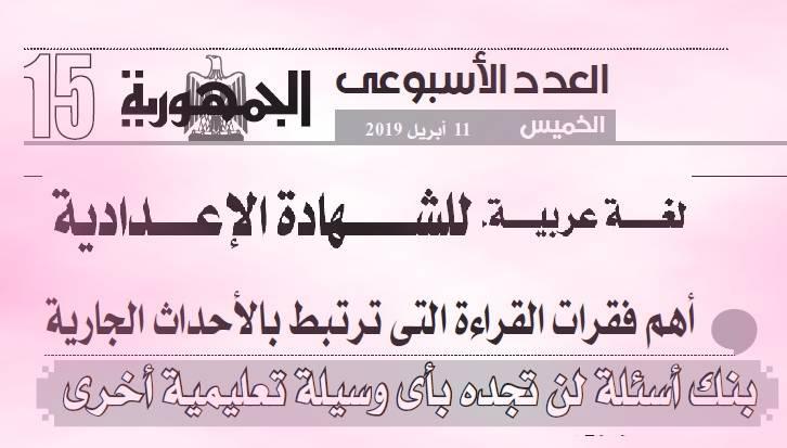 مراجعة الجمهورية لغة عربية للصف الثالث الإعدادي ترم ثاني 2019 أهم فقرات القراءة المرتبطة بالأحداث الجارية