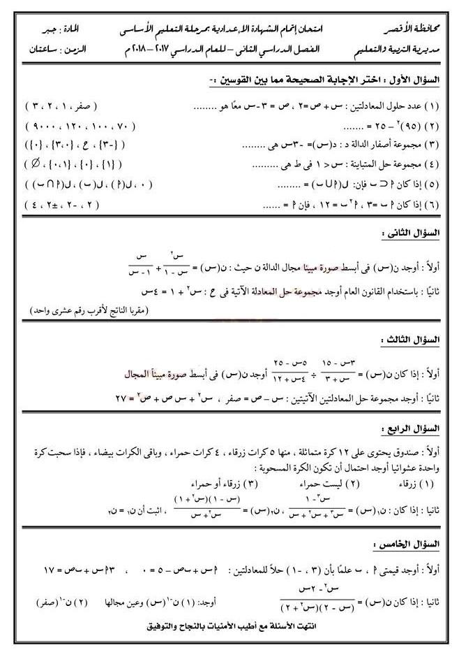 ورقة امتحان الجبر للصف الثالث الاعدادي الفصل الدراسي الثاني 2018 محافظة الاقصر