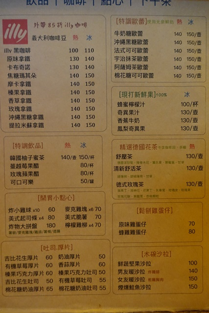 巴和奈野二號店 Brunch Cafe菜單