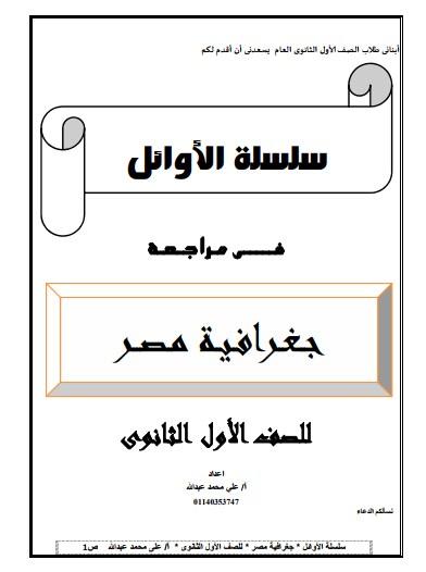مذكرة الاوائل فى الجغرافيا الصف الاول الثانوى ,جغرافیة مصر اولى ثانوى للاستاذ علي محمد عبدالله