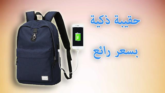 أسرع وإشتري الحقيبة الأذكى في العالم مع ميزة شحن الهاتف بسعر رائع !