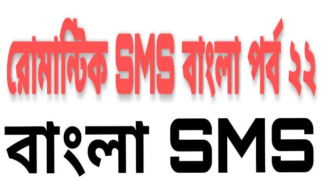romantic-bangla-sms-part-22