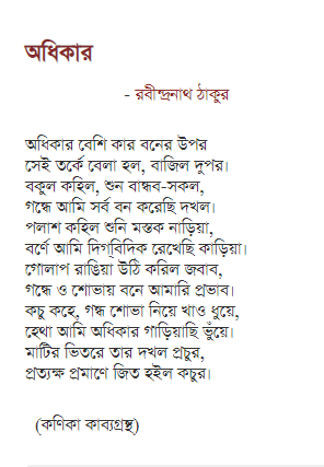 rabindranath tagore love poem