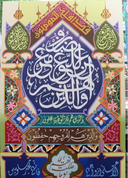 Download Kaligrafi Hiasan Mushaf Ipl Ad 2013 Download