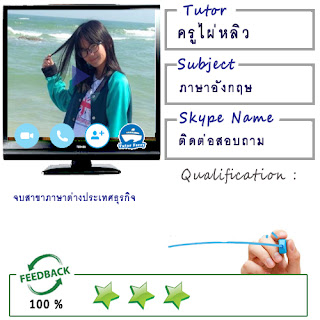 อนตัวต่อตัวออนไลน์ทาง Skype ต้องการเรียนออนไลน์ที่บ้าน Tutor Ferry Live รับสอนพิเศษออนไลน์