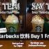 Starbucks 饮料 Buy 1 Free 1 ! 【全马分行】
