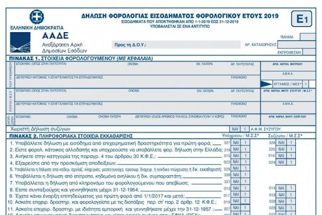 Φορολογικές δηλώσεις 2020: Άνοιξε το TAXISnet - Μέχρι πότε η διορία