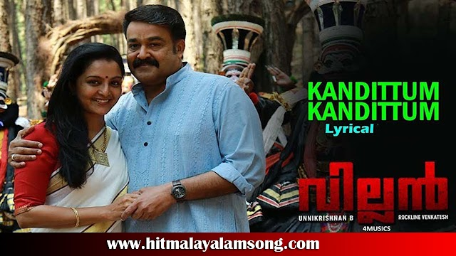 Kandittum Kandittum Song Lyrics | Malayalam | Villain Songs Lyrics