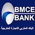 البنك المغربي للتجارة الخارجية : حملة توظيف واسعة في صفوف الشباب بمختلف مدن المملكة