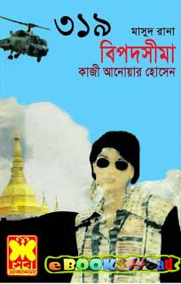 Bipodsheema by Kazi Anwar Hussain (Masud Rana 319)