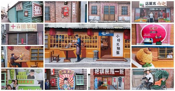 《台中.沙鹿》沙鹿美仁里互動懷舊彩繪巷,重現50年代場景,三輪車、戲院、麵館、柑仔店